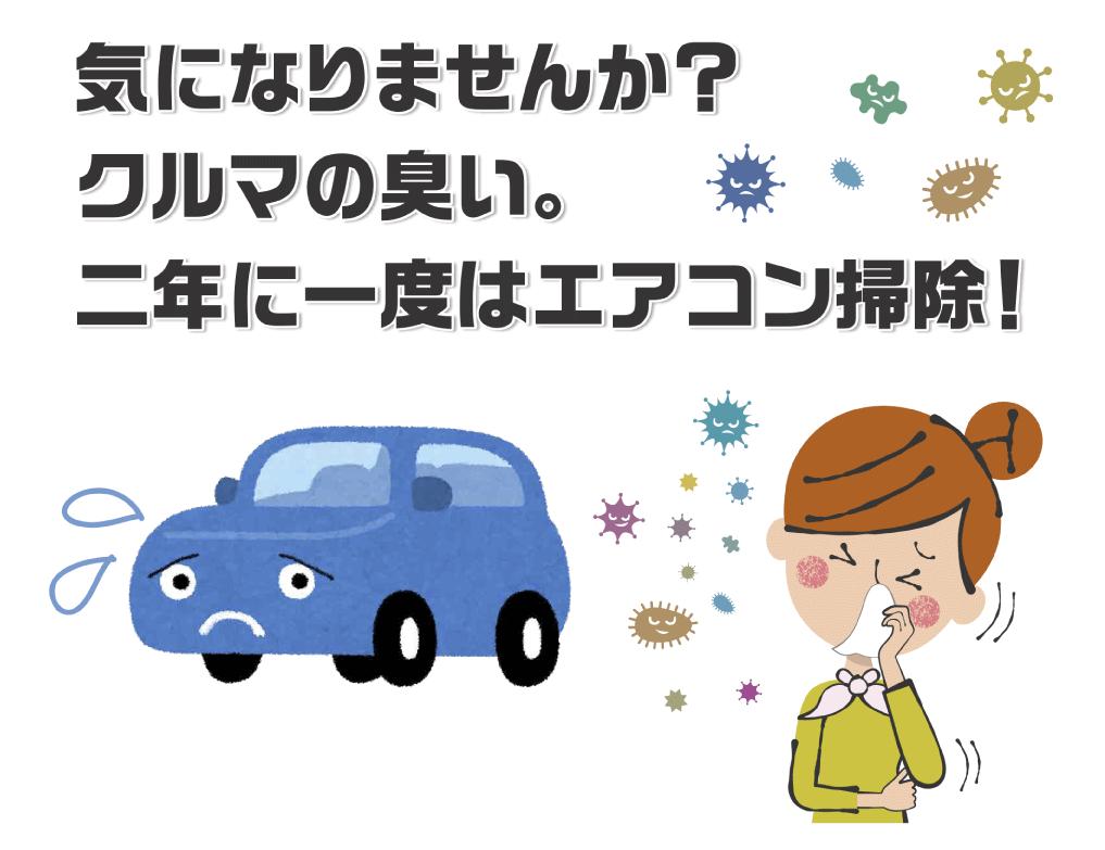 気になりませんか?車の臭い。2年に一度はエアコン掃除をしましょう。